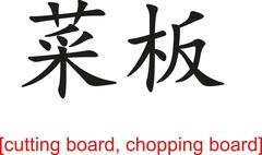 Chinese Sign for cutting board, chopping board Stock Illustration