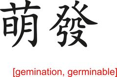Chinese Sign for gemination, germinable - stock illustration
