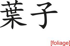 Chinese Sign for foliage - stock illustration