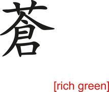 Stock Illustration of Chinese Sign for rich green