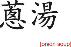 Chinese Sign for onion soup - stock illustration