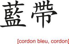 Stock Illustration of Chinese Sign for cordon bleu, cordon