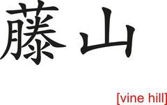 Chinese Sign for vine hill - stock illustration