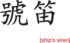 Chinese Sign for ship's siren Stock Illustration