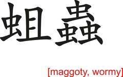 Chinese Sign for maggoty, wormy Stock Illustration