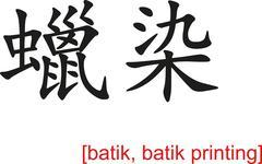 Chinese Sign for batik, batik printing - stock illustration
