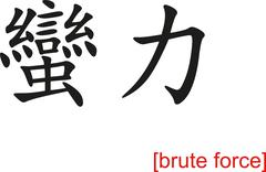 Chinese Sign for brute force - stock illustration