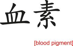 Chinese Sign for blood pigment - stock illustration