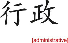 Chinese Sign for administrative Stock Illustration