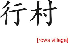 Chinese Sign for rows village - stock illustration