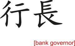 Chinese Sign for bank governor Stock Illustration