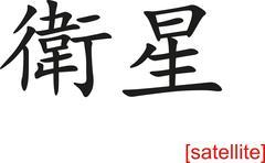 Chinese Sign for satellite - stock illustration