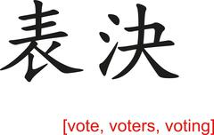 Chinese Sign for vote, voters, voting - stock illustration