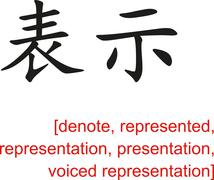 Chinese Sign for denote,represented,representation,presentation - stock illustration