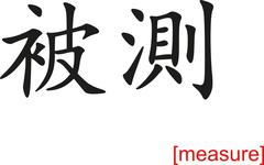 Stock Illustration of Chinese Sign for measure