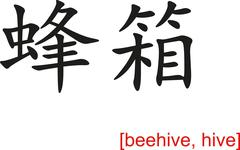 Chinese Sign for beehive, hive - stock illustration