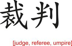 Chinese Sign for judge, referee, umpire Stock Illustration