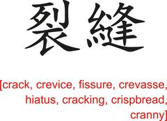 Stock Illustration of Chinese Sign for crack, crevice, fissure, crevasse, hiatus