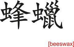 Chinese Sign for beeswax - stock illustration