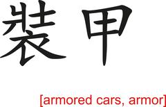 Chinese Sign for armored cars, armor - stock illustration