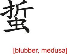 Chinese Sign for blubber, medusa - stock illustration
