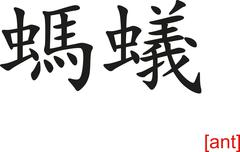 Chinese Sign for ant Stock Illustration