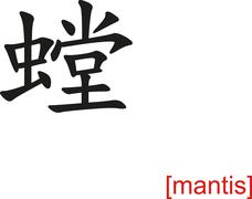 Chinese Sign for mantis Stock Illustration