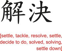 Chinese Sign for settle, tackle, resolve, solved, settle down Stock Illustration