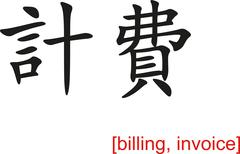 Chinese Sign for billing, invoice - stock illustration
