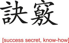 Chinese Sign for success secret, know-how - stock illustration