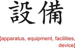 Chinese Sign for apparatus, equipment, facilities, device Stock Illustration
