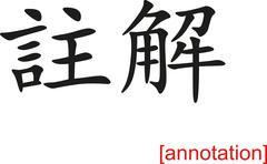 Chinese Sign for annotation Stock Illustration