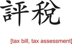 Chinese Sign for tax bill, tax assessment - stock illustration