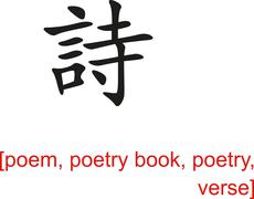 Chinese Sign for poem, poetry book, poetry, verse Stock Illustration