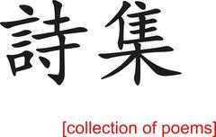 Chinese Sign for collection of poems - stock illustration