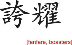 Chinese Sign for fanfare, boasters - stock illustration