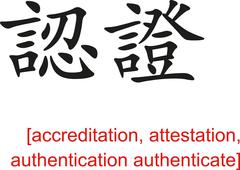 Chinese Sign for accreditation, authentication authenticate - stock illustration