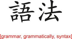 Chinese Sign for grammar, grammatically, syntax - stock illustration