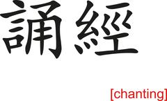 Chinese Sign for chanting Stock Illustration