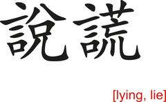 Chinese Sign for lying, lie - stock illustration