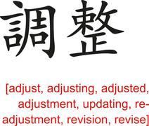 Stock Illustration of Chinese Sign for adjust, adjustment, updating, revision, revise