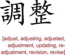 Chinese Sign for adjust, adjustment, updating, revision, revise - stock illustration
