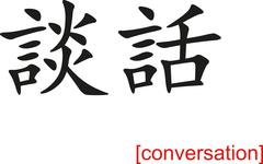 Stock Illustration of Chinese Sign for conversation