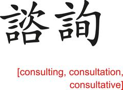 Chinese Sign for consulting, consultation, consultative - stock illustration