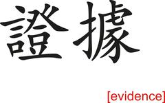 Chinese Sign for evidence - stock illustration