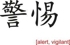 Chinese Sign for alert, vigilant Stock Illustration