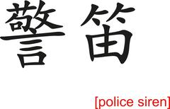 Chinese Sign for police siren Stock Illustration
