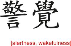 Stock Illustration of Chinese Sign for alertness, wakefulness