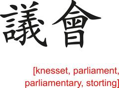 Chinese Sign for knesset, parliament, parliamentary, storting - stock illustration