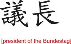Chinese Sign for president of the Bundestag - stock illustration